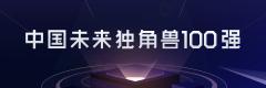 2021中国未来独角兽100强评选启动