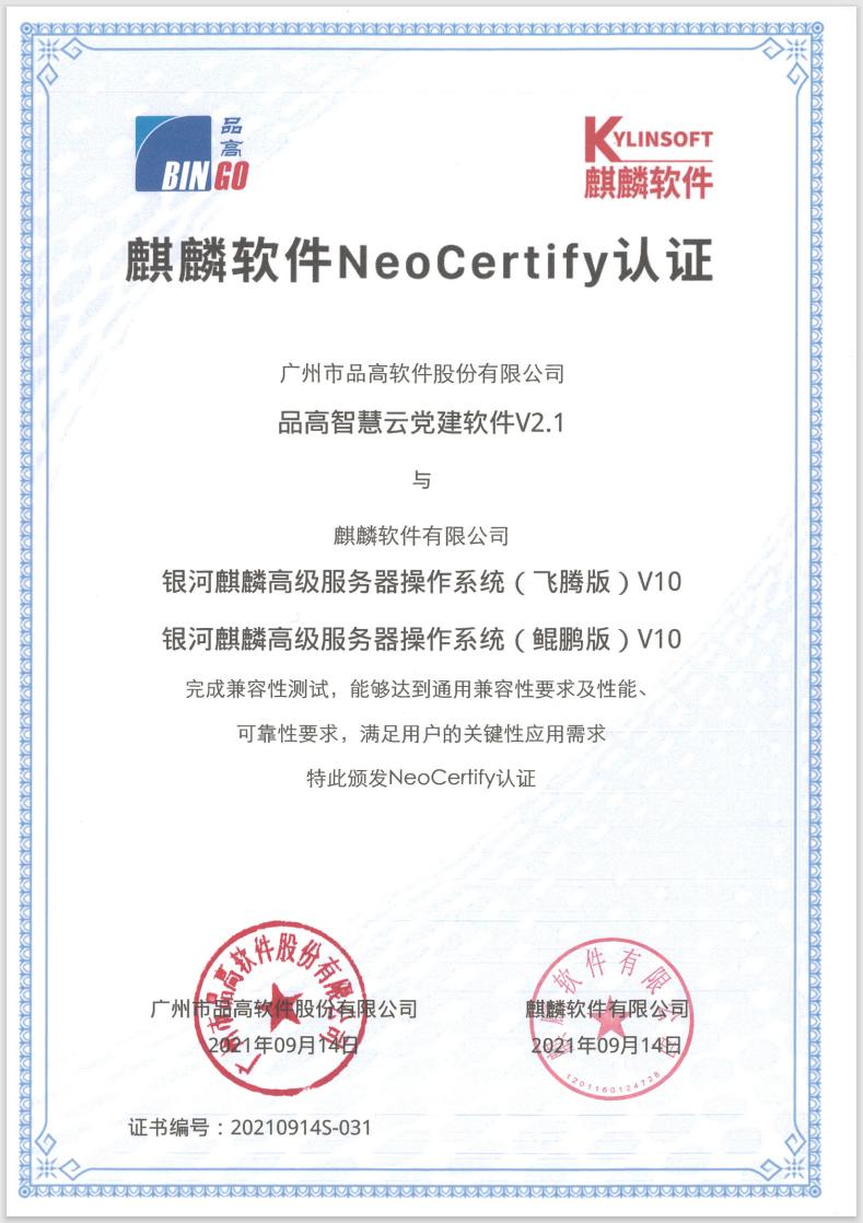 品高智慧云党建软件获得麒麟软件NeoCertify认证证书